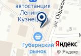 «Ателье-магазин головных уборов, ИП Кононова С.А.» на Яндекс карте