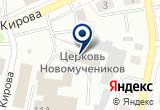 «Архивный отдел, Администрация Ленинск-Кузнецкого городского округа» на Яндекс карте