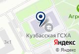 «Телестудия 2House TV, информационно - издательский отдел КемГСХИ, ФГОУ ВПО» на Яндекс карте