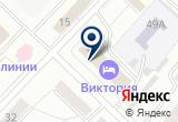 «Виктория, гостиничный комплекс» на Яндекс карте