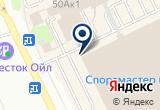«Электромаркет, сеть магазинов» на Яндекс карте