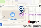 «Планета Кино, кинотеатр» на Яндекс карте