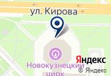 «Автопомощь42, служба автоэвакуации и выкупа автомобилей» на Яндекс карте