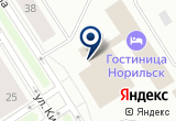 «Норильск, гостиница» на Яндекс карте