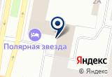 «Полярная звезда, гостиничный комплекс» на Яндекс карте