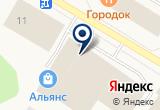 «Альянс-Н, ООО, торгово-бытовой комплекс» на Яндекс карте