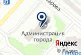 «Администрация города Ачинска» на Яндекс карте