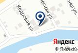 «Атташе, гостевой дом» на Яндекс карте