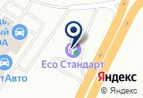 «Перекресток Ойл, ГК, АЗС» на Яндекс карте