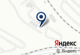 «Абаканская цементная база» на Яндекс карте