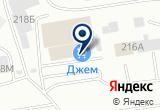 «Джем, магазин строительных материалов» на Яндекс карте