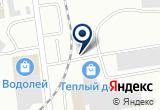 «Теплый дом, торговая компания» на Яндекс карте