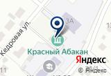 «Красный Абакан, культурно-досуговый центр» на Яндекс карте