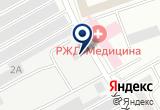 «СервисХолод» на Яндекс карте