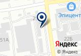 «Сибирская Оптовая Аккумуляторная Компания, ООО» на Яндекс карте