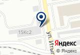 «Магазин профинструмента на ул. Итыгина» на Яндекс карте