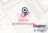 «Центр восстановительной медицины и реабилитации, медико-санитарная часть МВД» на Яндекс карте