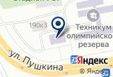 «СГА» на Яндекс карте