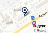 «Сибирский Инжиниринговый Центр» на Яндекс карте