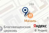«Авангард, транспортная компания» на Яндекс карте
