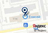 «Енисей» на Яндекс карте