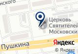 «Храм Святителей Московских» на Яндекс карте
