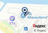 «АбаканАВТОГАЗ, ООО, автоцентр» на Яндекс карте