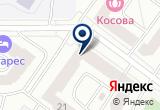«Авто Подкова» на Яндекс карте