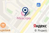 «Авангард, ООО, проектно-сметное бюро» на Яндекс карте