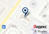 «Региональное диспетчерское управление энергосистемы Республики Хакасия» на Яндекс карте