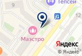 «Экспресс Офис, салон офисной мебели» на Яндекс карте