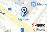 «Аран, магазин итальянских кухонь» на Яндекс карте