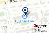 «Сделай сам» на Яндекс карте