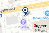 «Boxberry, отделение службы доставки» на Яндекс карте