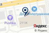 «Отделка, магазин отделочных материалов и сантехники» на Яндекс карте
