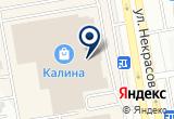 «Билайн, офис продаж» на Яндекс карте