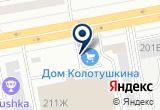 «Дом Колотушкина» на Яндекс карте