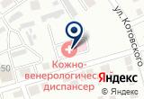 «Клинический кожно-венерологический диспансер» на Яндекс карте