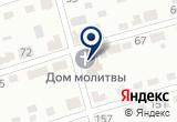 «Дом молитвы, Церковь евангельских христиан-баптистов» на Яндекс карте