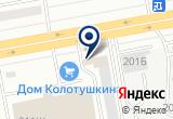 «Точка опоры, магазин запчастей» на Яндекс карте