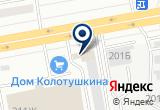 «ОВК Servise» на Яндекс карте