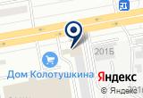 «Евроклининг» на Яндекс карте