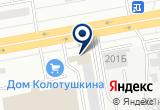 «ОВК Servise, сеть магазинов систем отопления и водоснабжения» на Яндекс карте