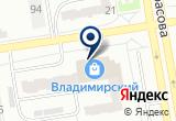«Владимирская, аптека» на Яндекс карте