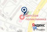 «Абаканская детская клиническая больница» на Яндекс карте
