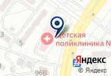 «Абаканская межрайонная детская клиническая больница» на Яндекс карте