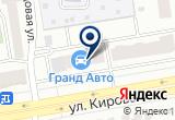 «ГРАНД АВТО» на Яндекс карте