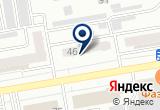 «Единый визовый центр» на Яндекс карте