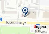 «Любава, магазин бытовой химии» на Яндекс карте