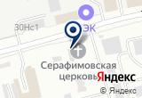 «Храм преподобного Серафима Саровского» на Яндекс карте
